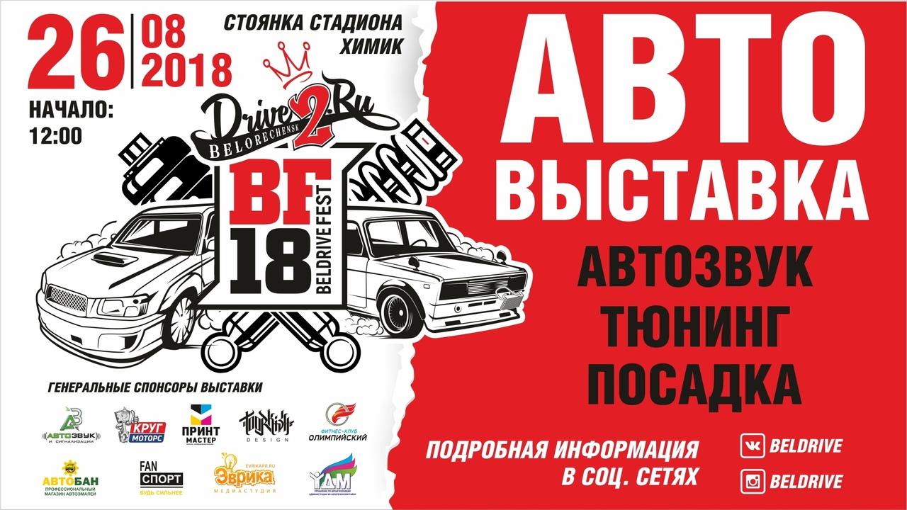 Автофестиваль (BELFEST 2018) @ Стадион Химик