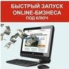 Онлайн бизнес под ключ