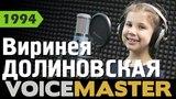 Виринея Долиновская - Прекрасное далеко (Евгений Крылатов)
