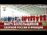 Матч болельщиков сборной России и Франции
