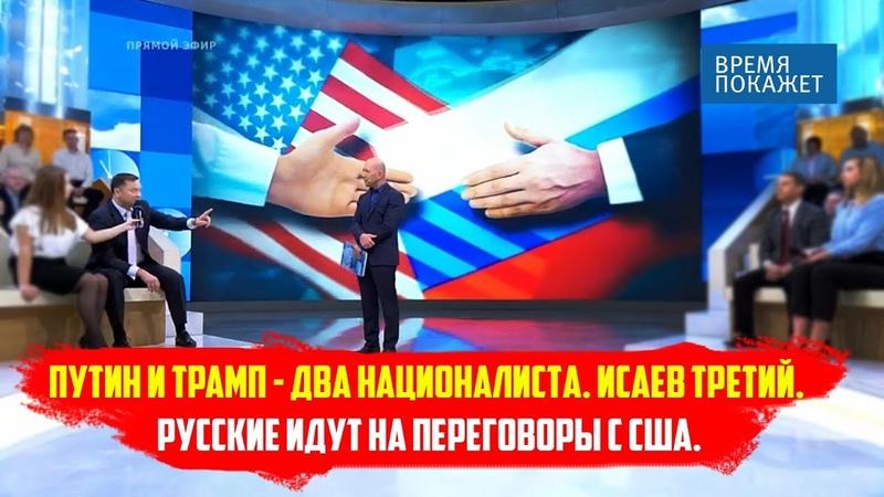 Путин и Трамп - два националиста. Исаев третий. ВремяПокажет