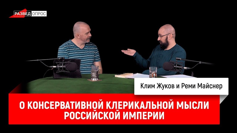 Реми Майснер о консервативной клерикальной мысли Российской Империи