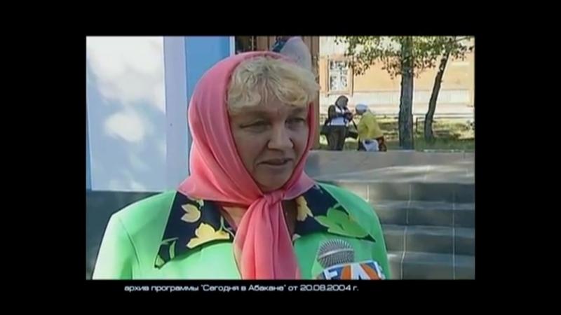 Сегодня в Абакане (ТВ Абакан, 20 августа 2004) Освящение Знаменского храма-часовни