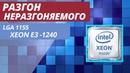 СВЯТОЙ РАЗГОН XEON E3-1240 ПО ШИНЕ НА МАТ. ПЛАТЕ ASROCK Z77 PRO3