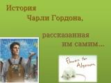 буктрейлер по роману Дэниела Киза Цветы для Элджернона