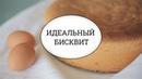 Идеальный бисквит [sweet flour]