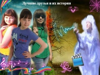 Лучшие друзья и их история 2 серия 1 сезон