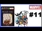 Распаковка и Обзор комикса Люди Икс: Дни минувшего будущего Marvel Официальная коллекция комиксов