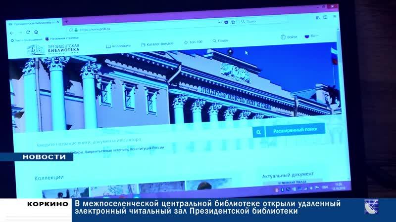 КОРКИНО В межпоселенческой центральной библиотеке открыли удаленный читальный зал Президентской библиотеки