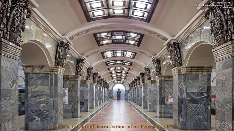 Самые красивые станции метро Санкт-Петербурга, Россия
