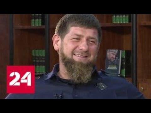 Кадыров на меня смотрели в бинокль - с бородой, плохо говорит по-русски, вчерашний воин - Россия 24