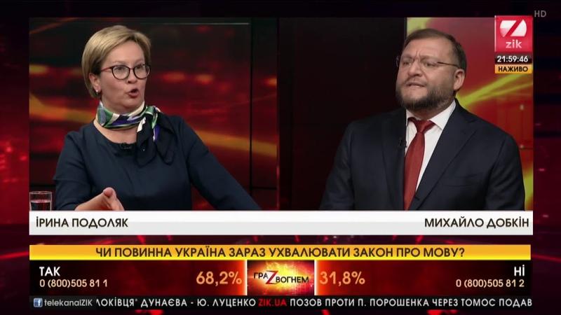 3 октября 2018 Подоляк до Добкіна Ви - яскравий приклад, що українська мова не захищена