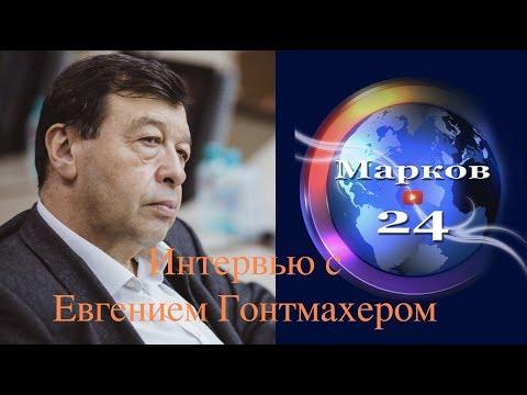 Евгений Гонтмахер о бюджетной системе и налогах в России