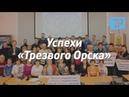 Успехи общественной организации после перехода от борьбы к утверждению Трезвости Трезвый Орск
