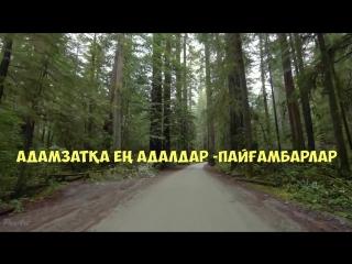 Адамзатқа ең адалдар - Пайғамбарлар 1 /Ерлан Ақатаев ᴴᴰ