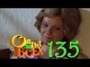 Одна за Всех - 135 серия 7 сезон