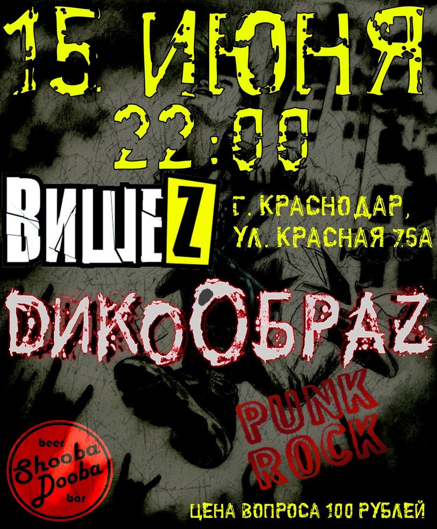 Афиша Краснодар Punk - Rock Концерт! ДикоОбраз! & ВишеZ!