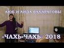 Аюб и Аида Вахараговы - Чахь-Чахь_2018г360P.mp4