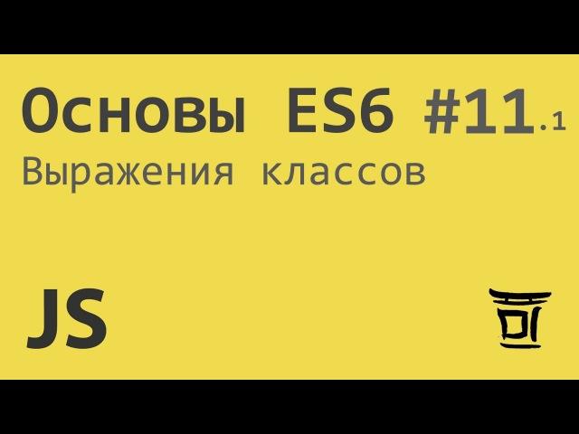 Основы ES6 11.1: Выражения классов