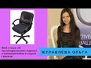 Мой отзыв об ортопедическом сиденье с наполнителем из гречневой лузги Faberlic