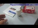 ТЕРМОГОЛОВКА ICMA 28X1,5 АРТ.1100