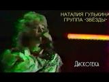 Наталия ГУЛЬКИНА и группа