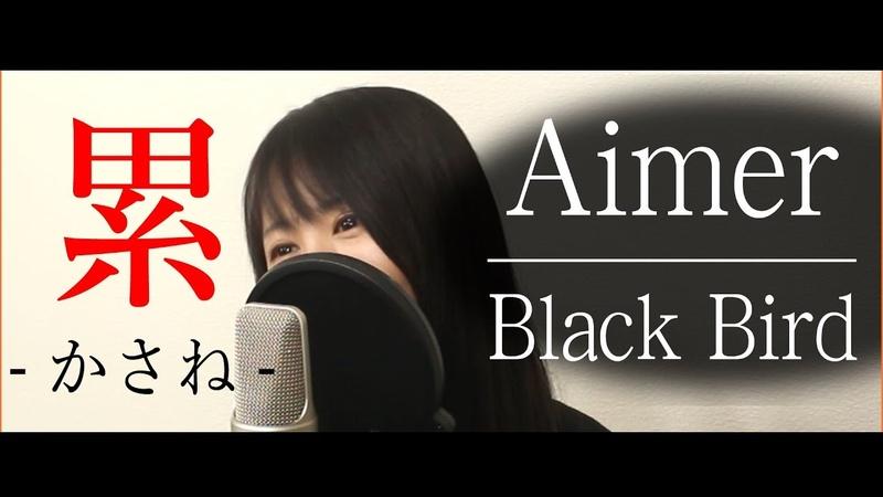 フル 映画「累 かさね 」主題歌 Aimer『Black Bird』 Cover 歌詞付き