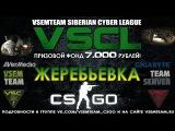 Жеребьевка команд на PlayOFF турнира CS:GO ONLINE CUP VSCL