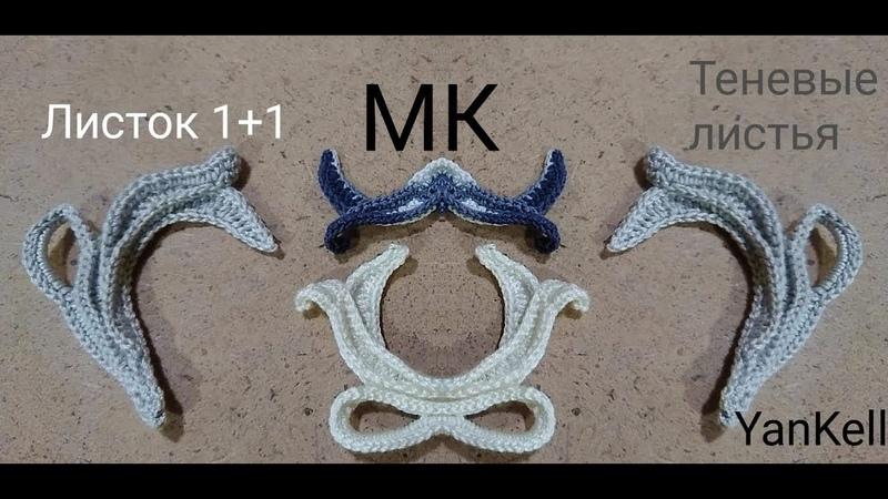 МК-Травинка 3DТеневые листья, от YanKell
