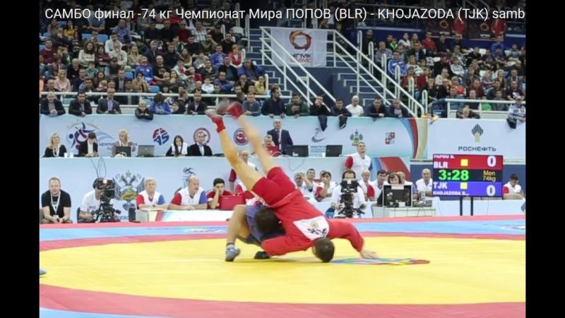 2017 САМБО финал -74 кг Чемпионат Мира ПОПОВ (BLR) - KHOJAZODA (TJK) sambo TAJIKISTAN