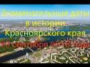 23 сентября 2018 года. Знаменательные даты в истории Красноярского края.