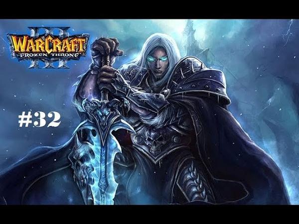 Прохождение WarCraft 3 Frozen Throne 32 Кампания Нежити (продолжение)