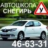"""Автошкола """"Снегирь"""" Калининград"""