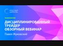 Дисциплинированный трейдер Павел Жуковский