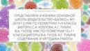 Рубин А.Г. УМК по геометрии 7-11 классы авторы А.Г. Рубин и др. содержание и методика работы