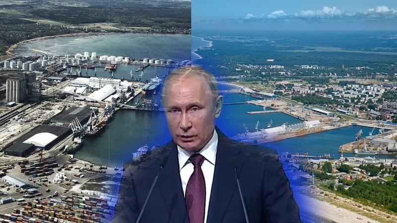 Финальный аккорд от Путина Россия забирает у Прибалтики все