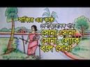 সোনা সোনা সোনা দেশাত্মবোধক গান সাব্বিরে