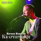 Кирилл Комаров альбом Квартирники 2000-2003