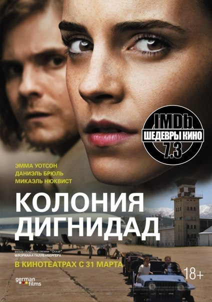 Очень реалистичный фильм, в котором человечность ведет неравный бой с неоправданной жестокостью. Рекомендую!