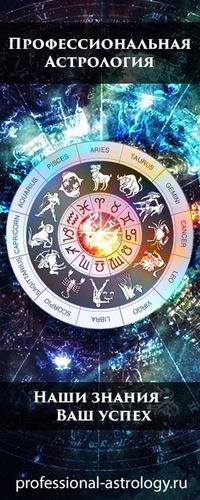 СПб, New! Обучение астрологии (консультации)