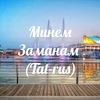 Минем заманам (Tat-rus)