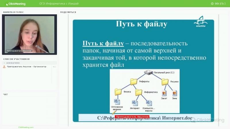 Вебинар № 3: Файловая система организации данных.