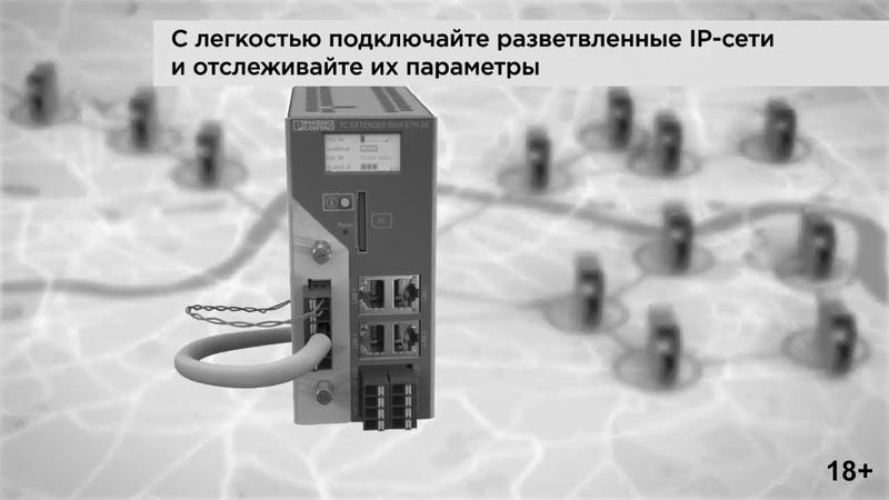Система Ethernet расширителей для распределительных IP сетей от Phoenix Contact