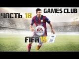 Прохождение игры FIFA 15 (PS4) часть 18