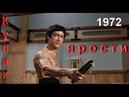 Кулак ярости 1972г Брюс Ли