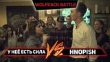 Wolfpack Battle У неё есть сила VS MC HNOPISH