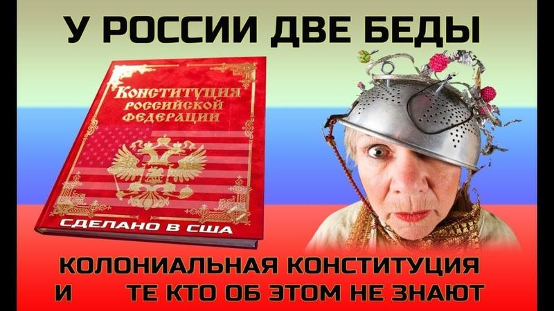 Долой пенсионную реформу МВФ и Ельцинскую Конституцию! REFNOD.RU 2.9.2018
