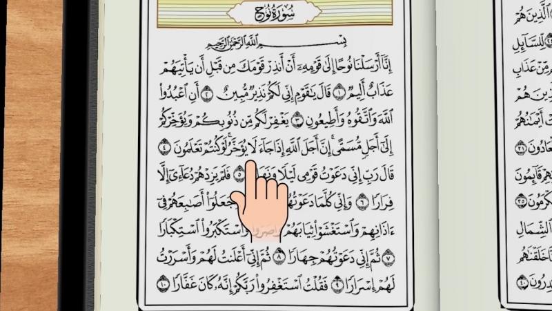 Учебное чтение Корана. 71 Сура Нух (Ной)