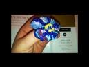 Брошка Синенький Цветочек
