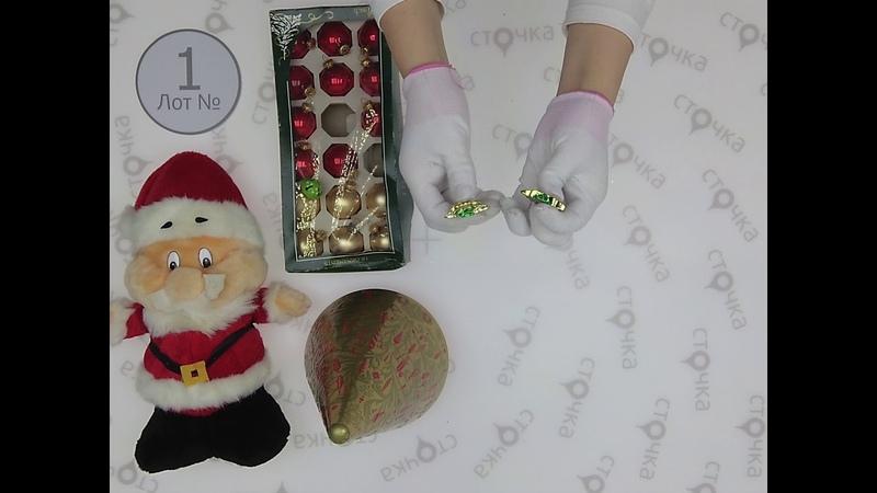 SECOND New Christmass Bric-A-Brac 1, секонд одежда оптом